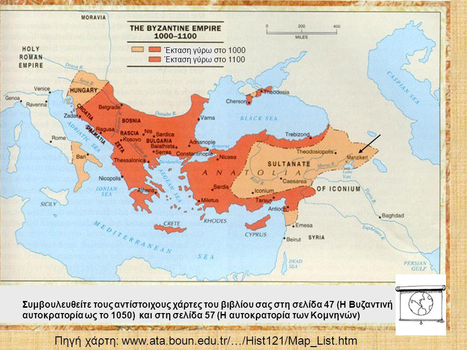 Πηγή χάρτη: www.ata.boun.edu.tr/…/Hist121/Map_List.htm