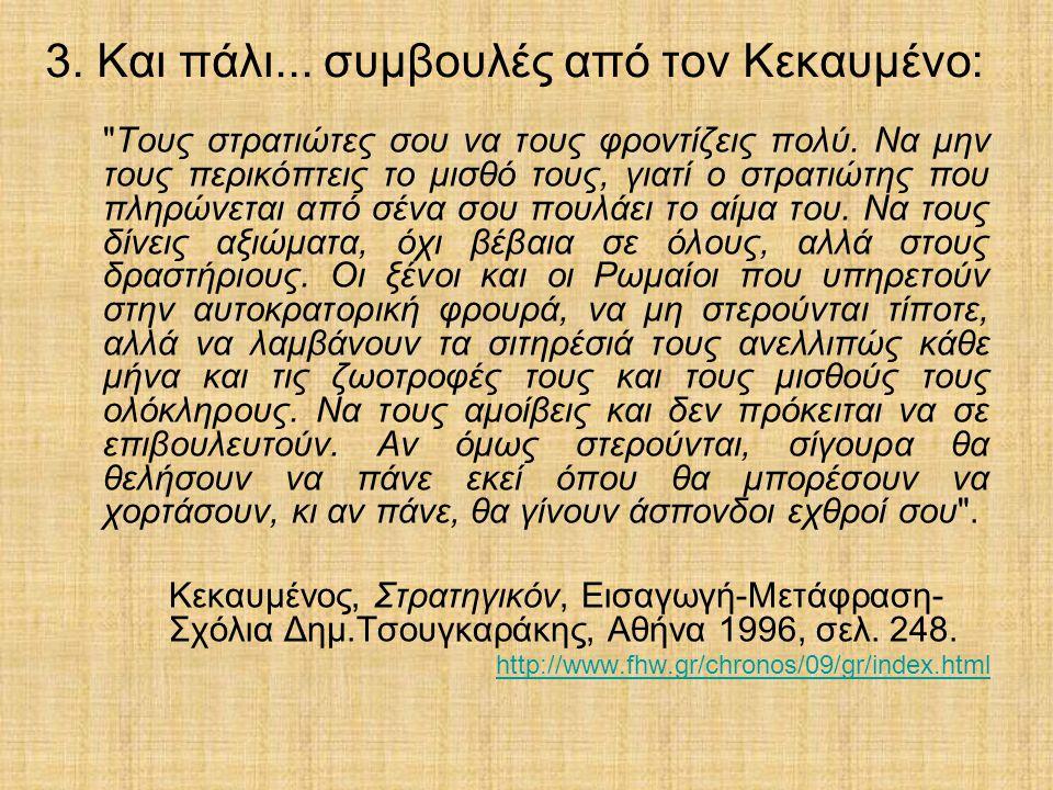 3. Και πάλι... συμβουλές από τον Κεκαυμένο:
