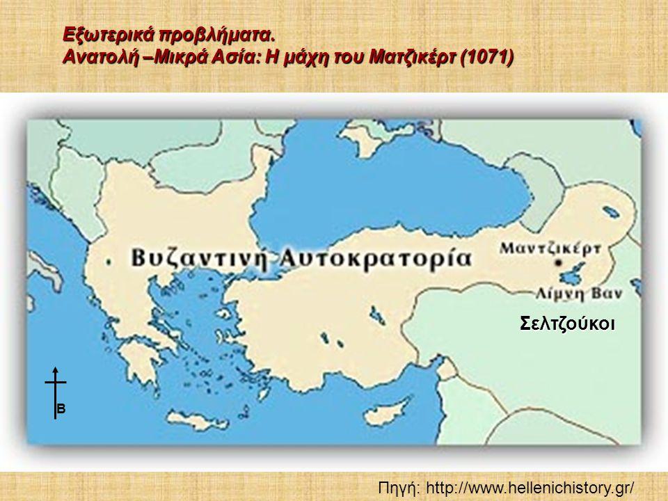 Ανατολή –Μικρά Ασία: Η μάχη του Ματζικέρτ (1071)
