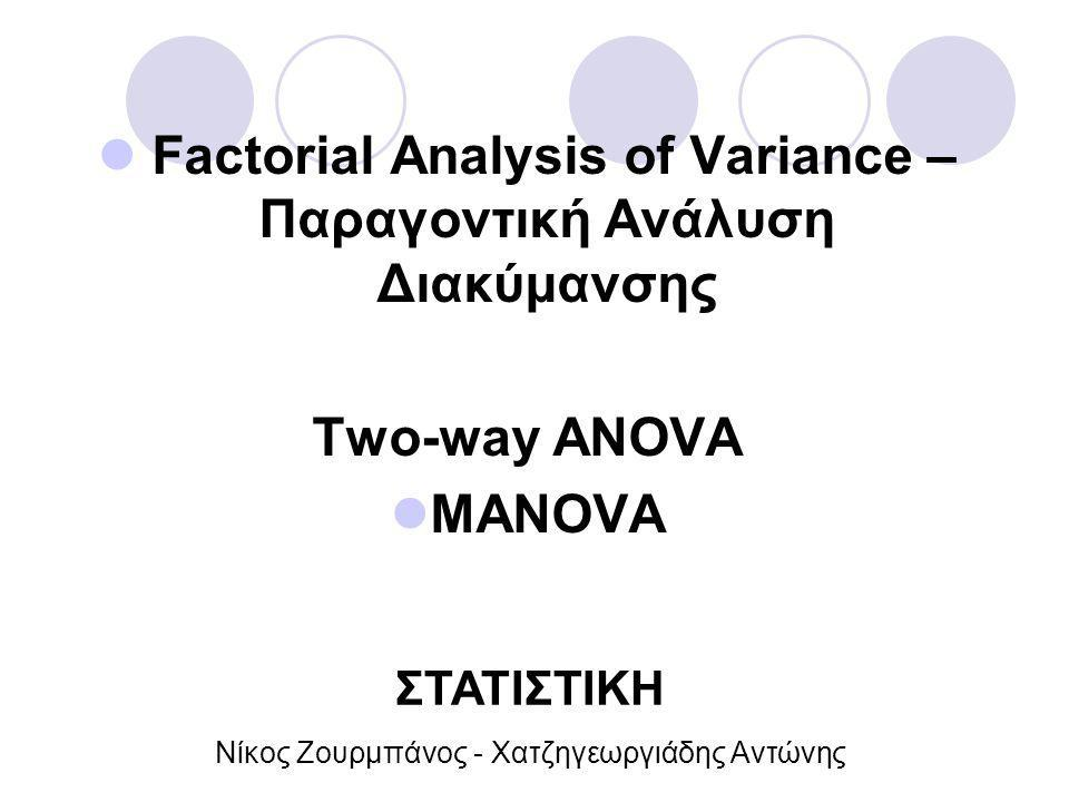Factorial Analysis of Variance – Παραγοντική Ανάλυση Διακύμανσης
