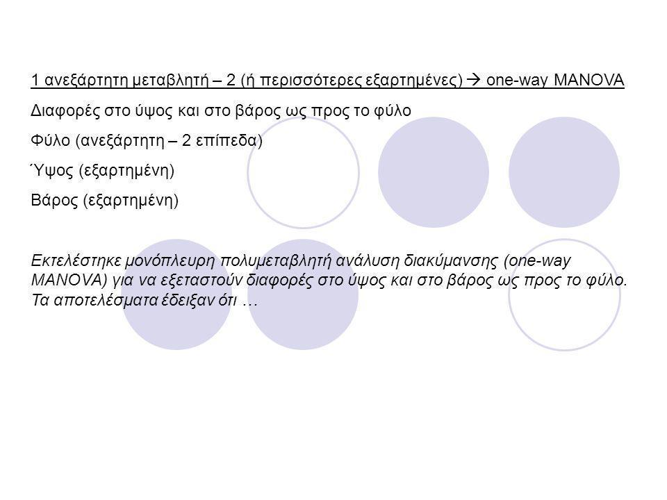 1 ανεξάρτητη μεταβλητή – 2 (ή περισσότερες εξαρτημένες)  one-way MANOVA