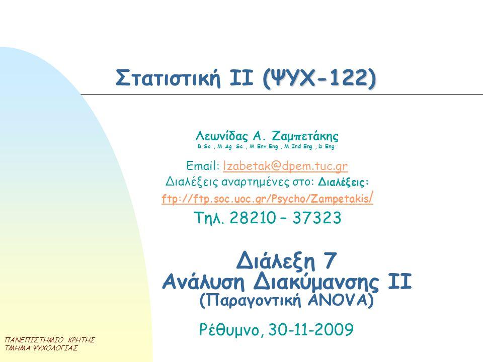 Διάλεξη 7 Ανάλυση Διακύμανσης ΙI (Παραγοντική ANOVA)