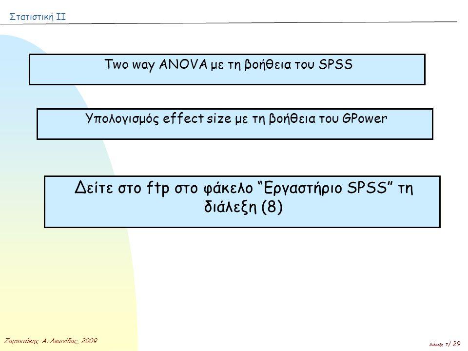 Δείτε στο ftp στο φάκελο Εργαστήριο SPSS τη διάλεξη (8)
