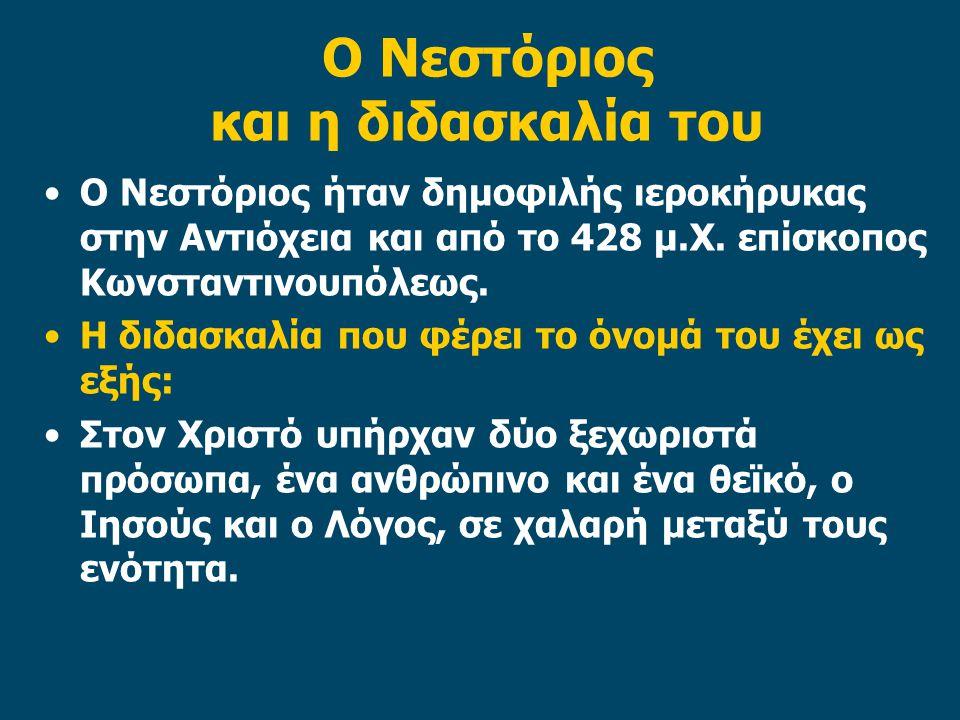 Ο Νεστόριος και η διδασκαλία του