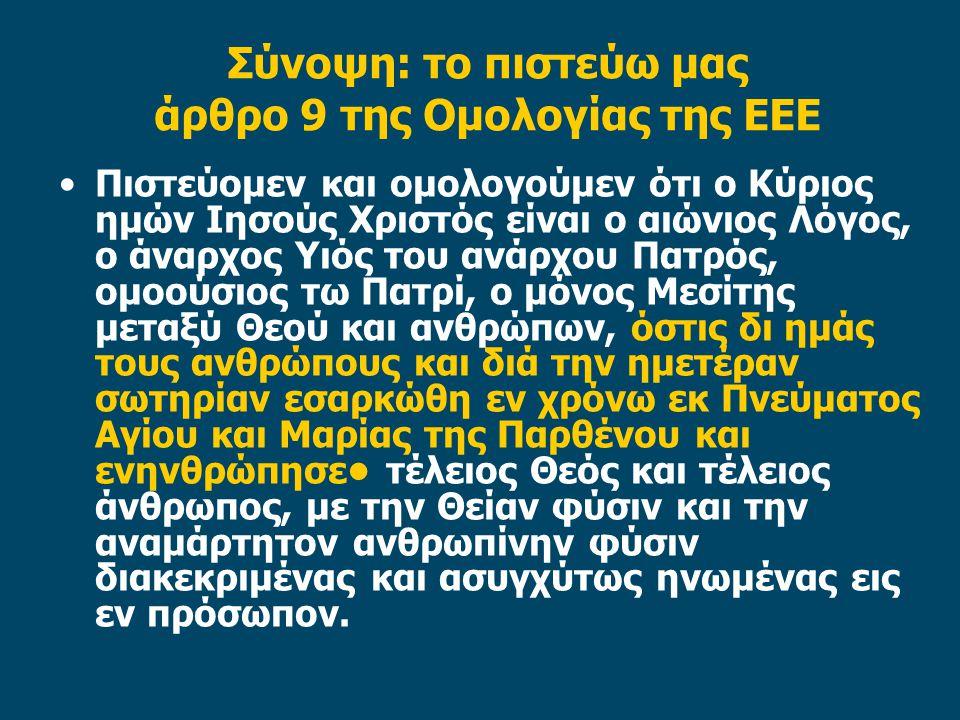 Σύνοψη: το πιστεύω μας άρθρο 9 της Ομολογίας της ΕΕΕ
