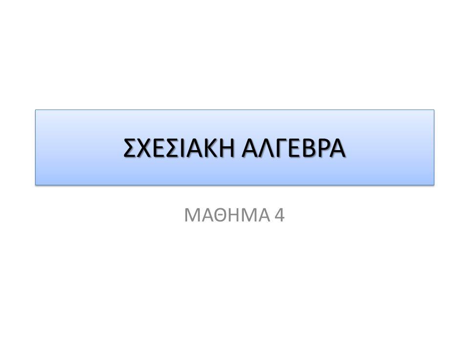 ΣΧΕΣΙΑΚΗ ΑΛΓΕΒΡΑ ΜΑΘΗΜΑ 4
