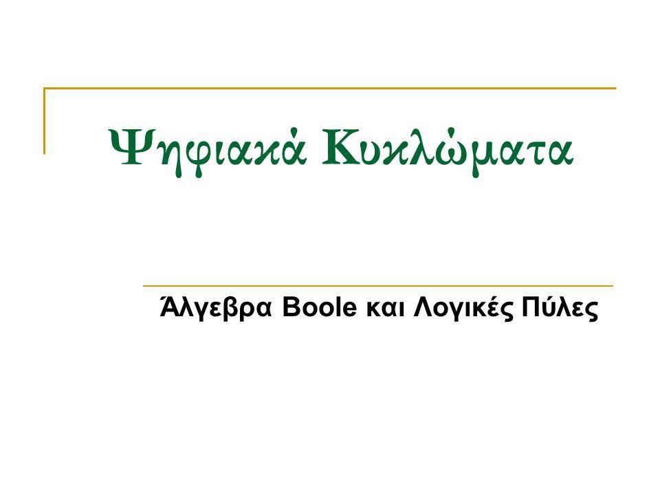 Άλγεβρα Boole και Λογικές Πύλες