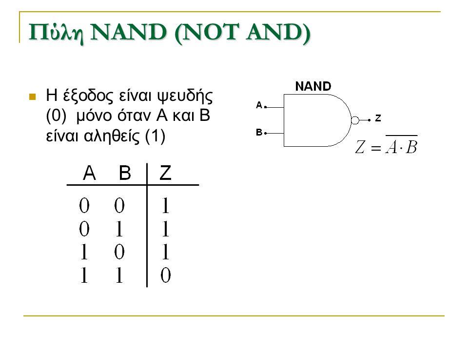 Πύλη NAND (ΝΟΤ AND) Η έξοδος είναι ψευδής (0) μόνο όταν Α και Β είναι αληθείς (1)