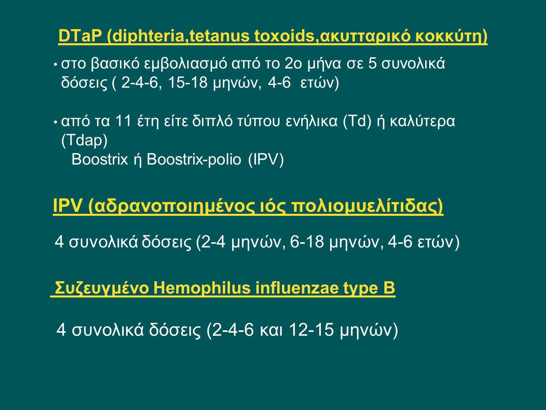 DTaP (diphteria,tetanus toxoids,ακυτταρικό κοκκύτη)