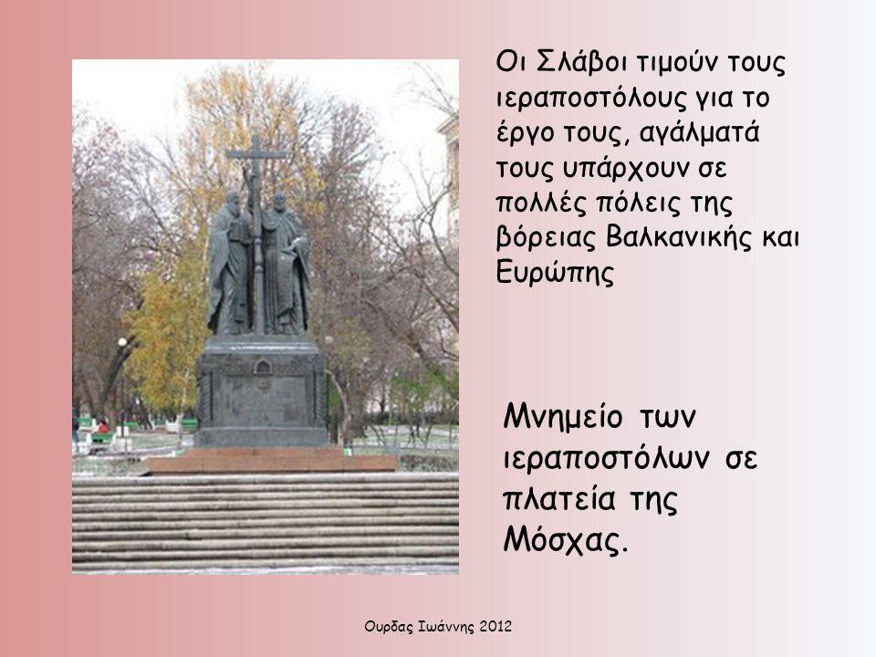 Μνημείο των ιεραποστόλων σε πλατεία της Μόσχας.
