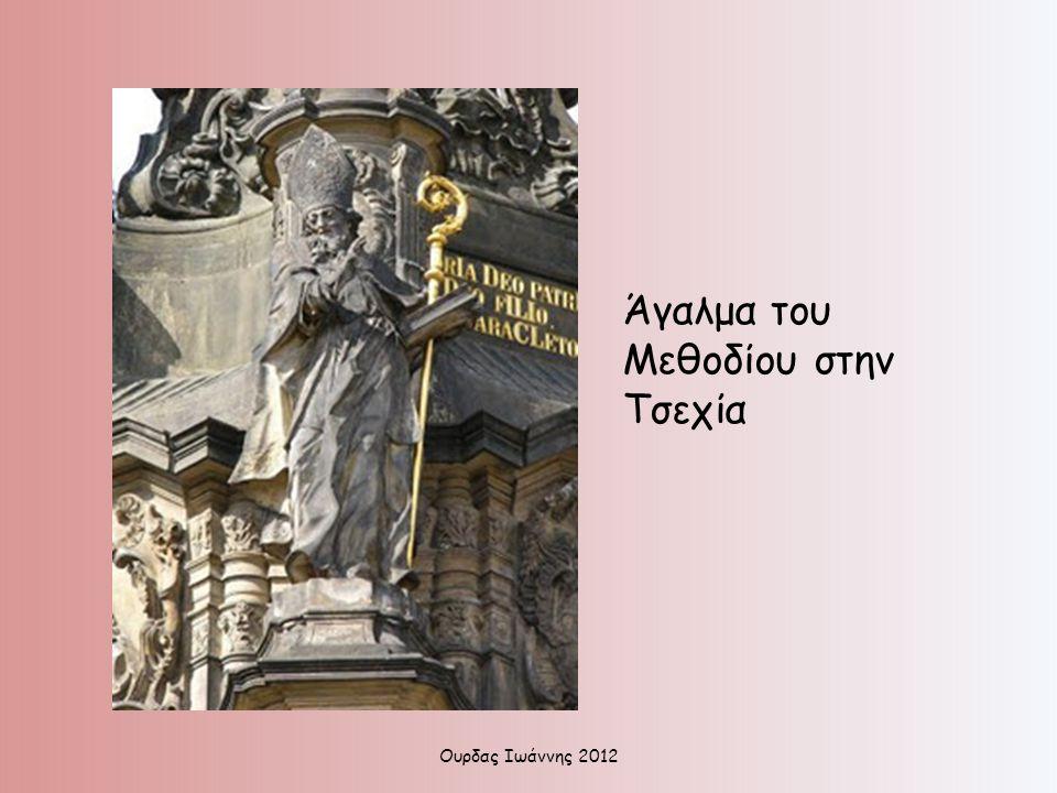 Άγαλμα του Μεθοδίου στην Τσεχία