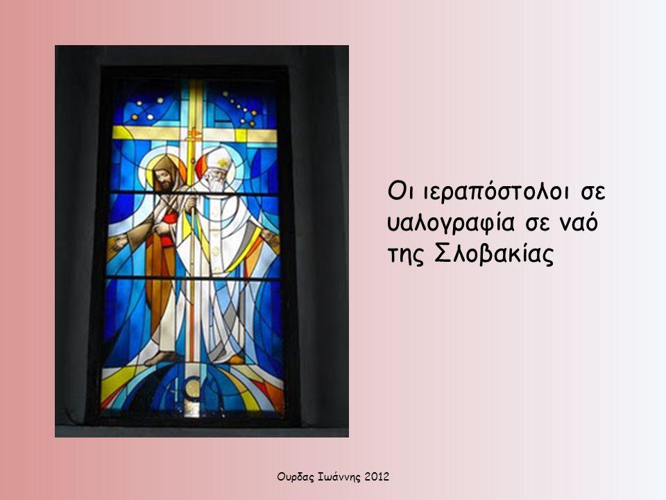Οι ιεραπόστολοι σε υαλογραφία σε ναό της Σλοβακίας