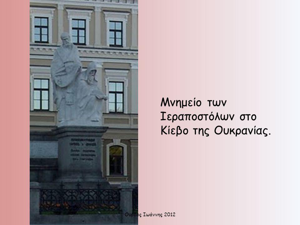 Μνημείο των Ιεραποστόλων στο Κίεβο της Ουκρανίας.