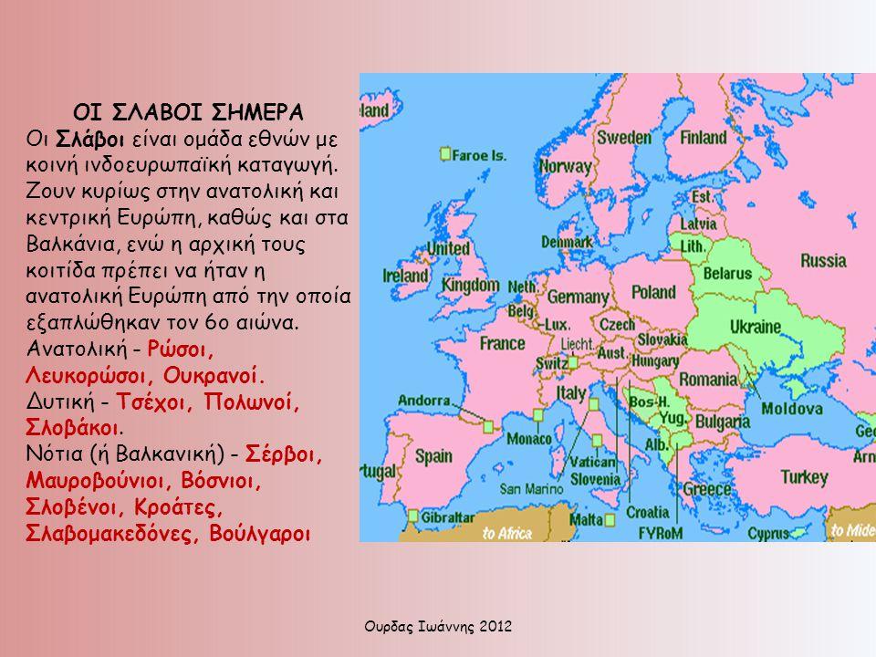 Ανατολική - Ρώσοι, Λευκορώσοι, Ουκρανοί.