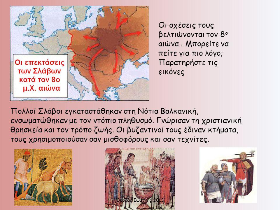 Οι σχέσεις τους βελτιώνονται τον 8ο αιώνα