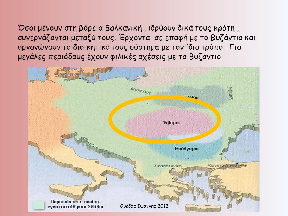 Όσοι μένουν στη βόρεια Βαλκανική , ιδρύουν δικά τους κράτη , συνεργάζονται μεταξύ τους. Έρχονται σε επαφή με το Βυζάντιο και οργανώνουν το διοικητικό τους σύστημα με τον ίδιο τρόπο . Για μεγάλες περιόδους έχουν φιλικές σχέσεις με το Βυζάντιο