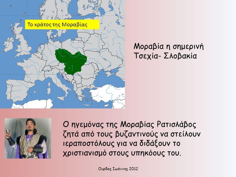 Μοραβία η σημερινή Τσεχία- Σλοβακία