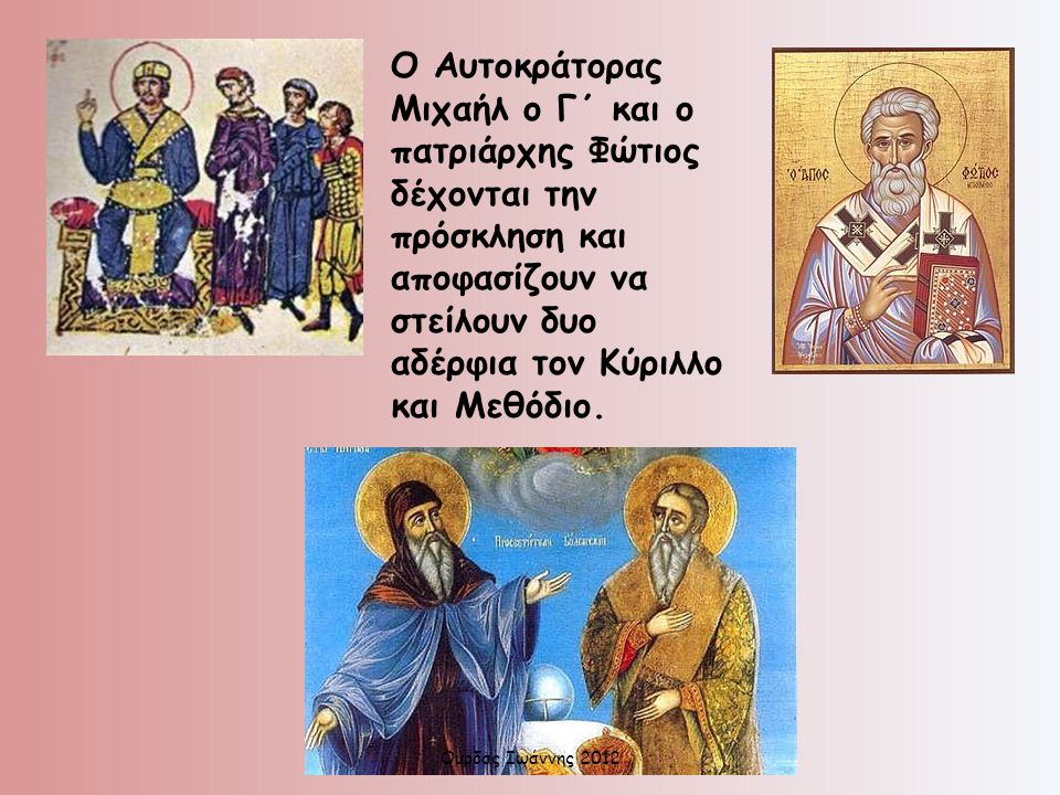 Ο Αυτοκράτορας Μιχαήλ ο Γ΄ και ο πατριάρχης Φώτιος δέχονται την πρόσκληση και αποφασίζουν να στείλουν δυο αδέρφια τον Κύριλλο και Μεθόδιο.