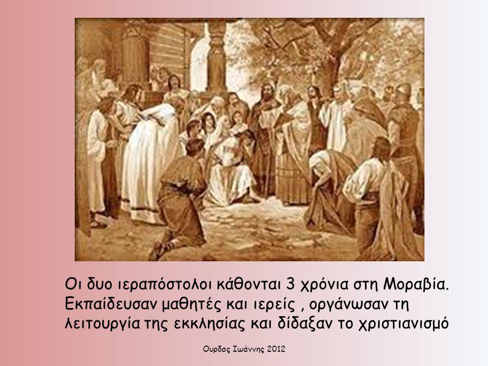 Οι δυο ιεραπόστολοι κάθονται 3 χρόνια στη Μοραβία.