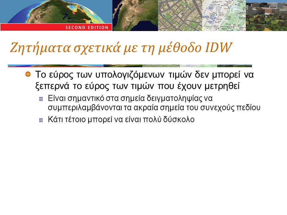 Ζητήματα σχετικά με τη μέθοδο IDW
