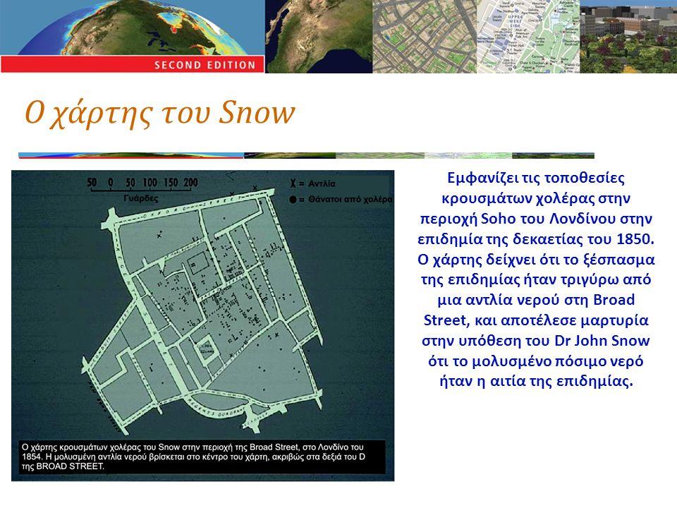 Ο χάρτης του Snow