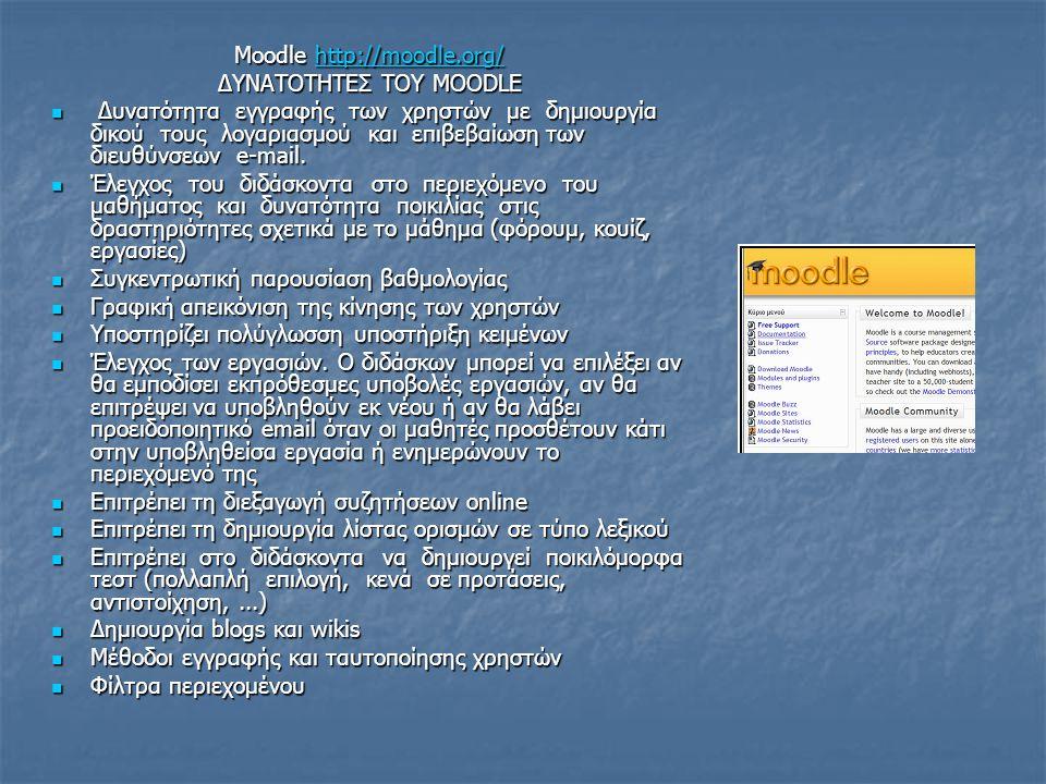 Μoodle http://moodle.org/ ΔΥΝΑΤΟΤΗΤΕΣ ΤΟΥ MOODLE