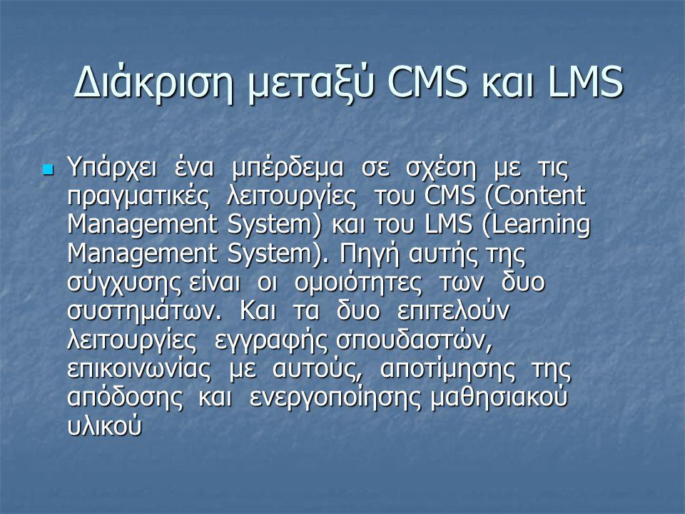 Διάκριση μεταξύ CMS και LMS