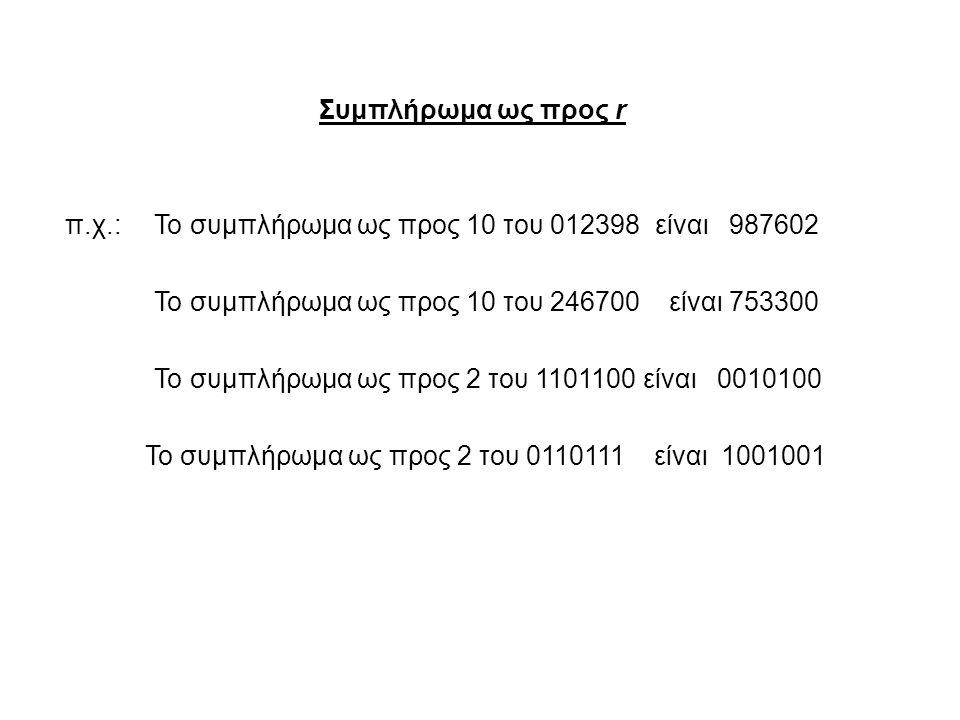 Συμπλήρωμα ως προς r π.χ.: Το συμπλήρωμα ως προς 10 του 012398 είναι 987602. Το συμπλήρωμα ως προς 10 του 246700 είναι 753300.
