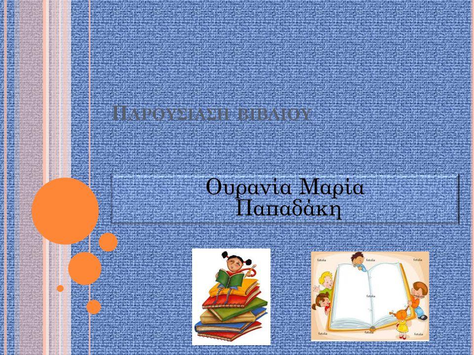 Παρουςιαςη βιβλιου Ουρανία Μαρία Παπαδάκη