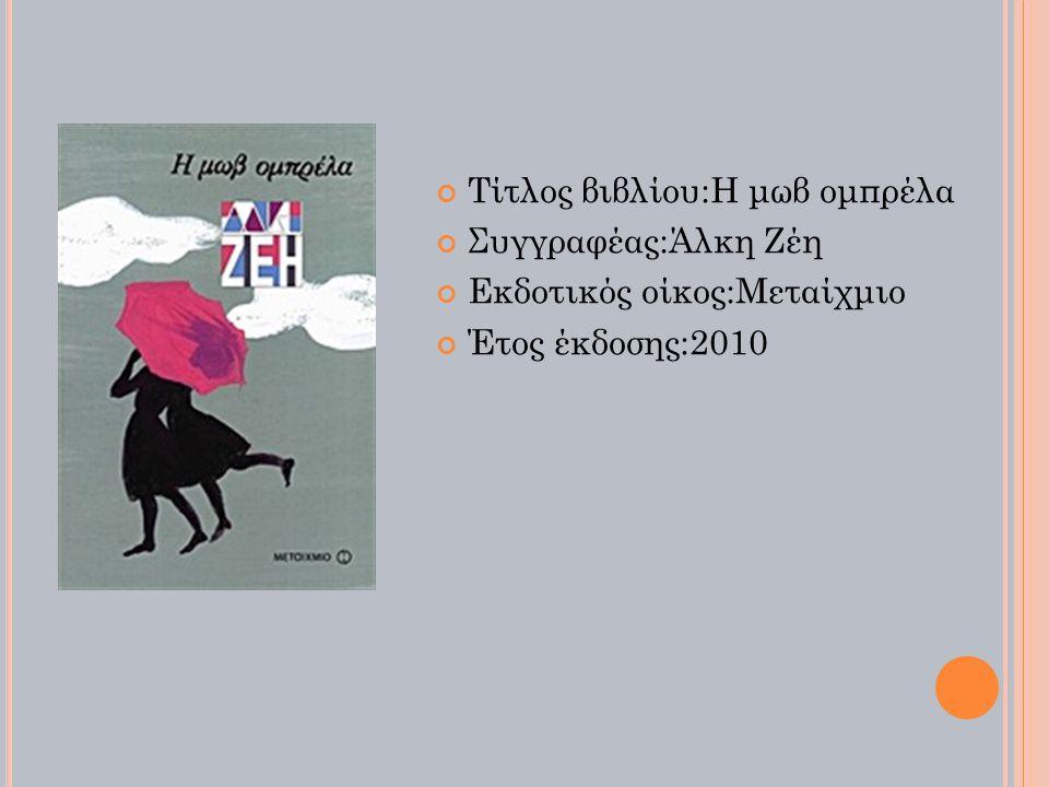 Τίτλος βιβλίου:Η μωβ ομπρέλα