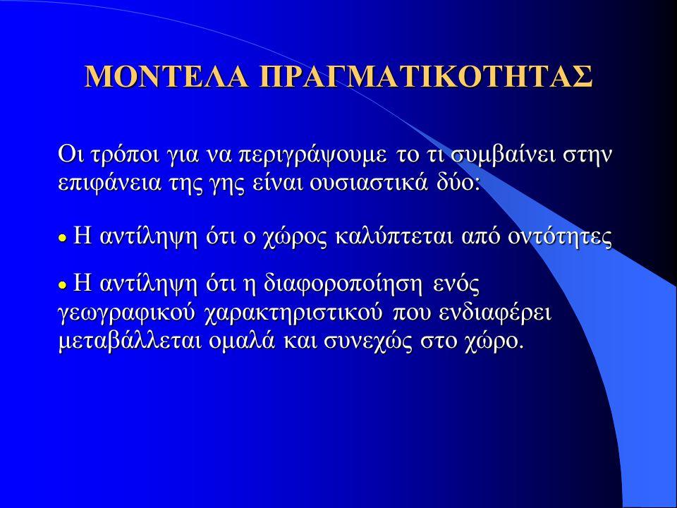 ΜΟΝΤΕΛΑ ΠΡΑΓΜΑΤΙΚΟΤΗΤΑΣ