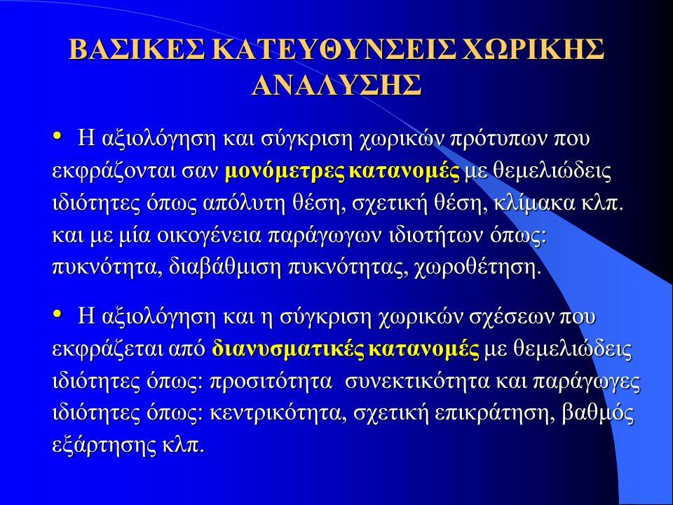 ΒΑΣΙΚΕΣ ΚΑΤΕΥΘΥΝΣΕΙΣ ΧΩΡΙΚΗΣ ΑΝΑΛΥΣΗΣ