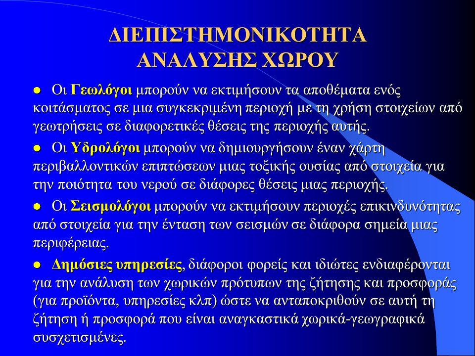 ΔΙΕΠΙΣΤΗΜΟΝΙΚΟΤΗΤΑ ΑΝΑΛΥΣΗΣ ΧΩΡΟΥ