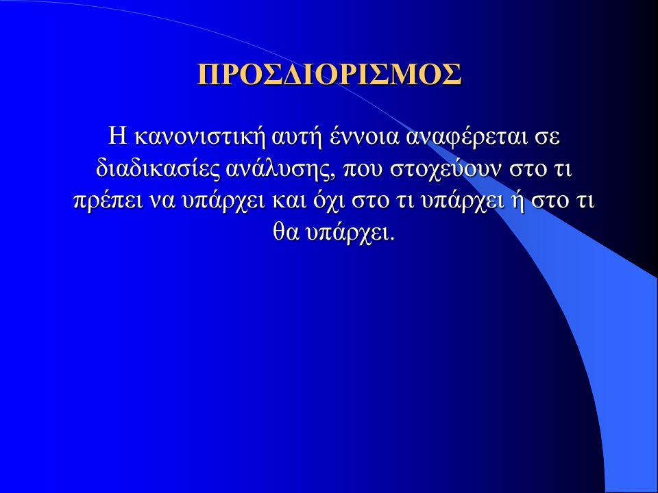 ΠΡΟΣΔΙΟΡΙΣΜΟΣ