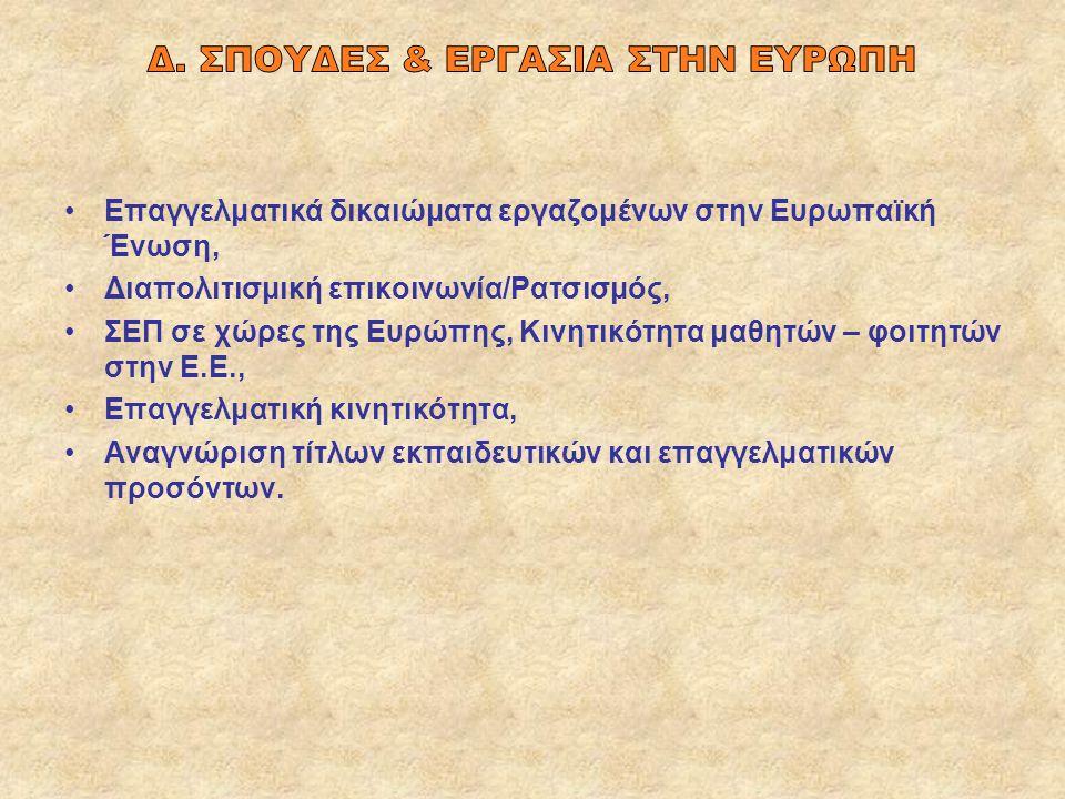 Δ. ΣΠΟΥΔΕΣ & ΕΡΓΑΣΙΑ ΣΤΗΝ ΕΥΡΩΠΗ