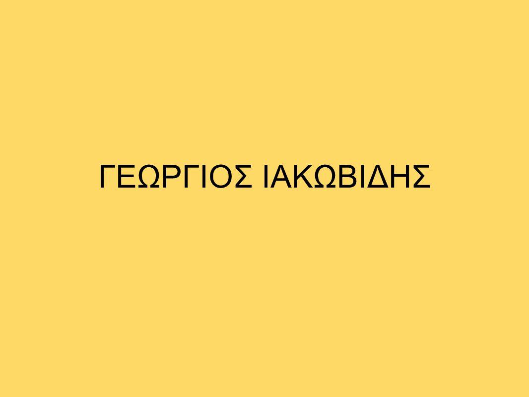 ΓΕΩΡΓΙΟΣ ΙΑΚΩΒΙΔΗΣ