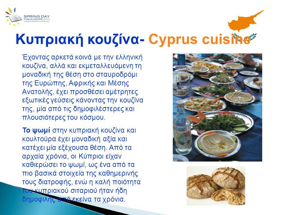 Κυπριακή κουζίνα- Cyprus cuisine