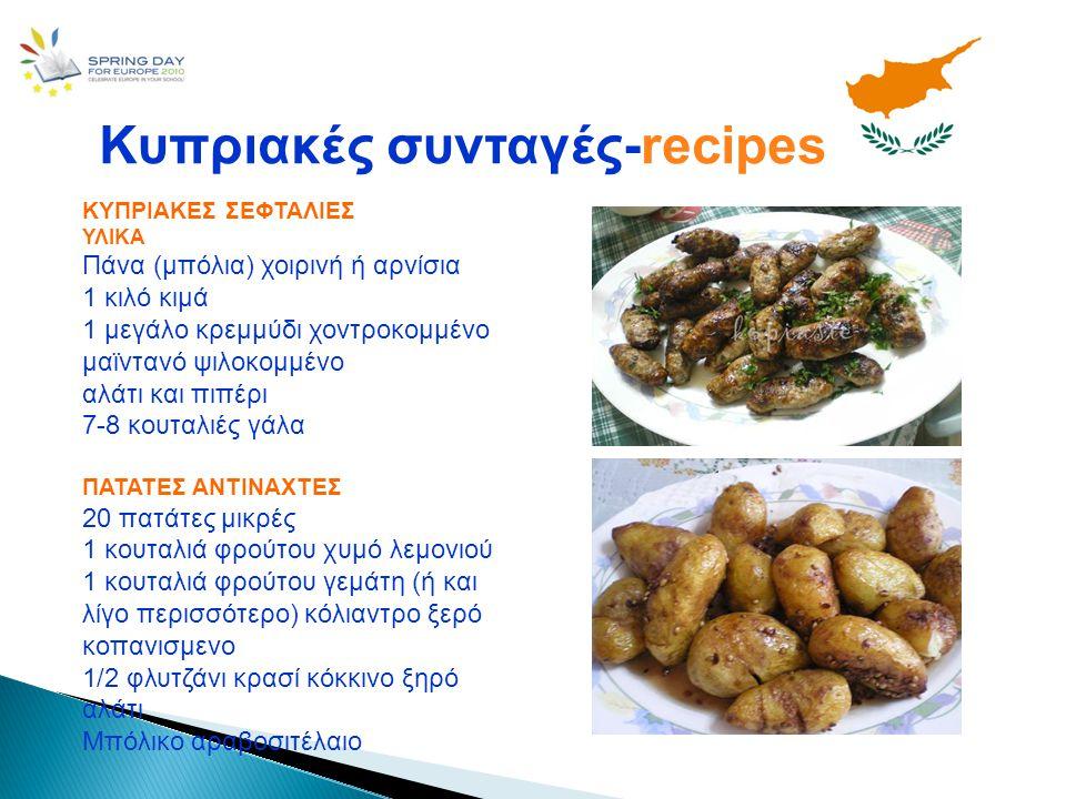 Κυπριακές συνταγές-recipes