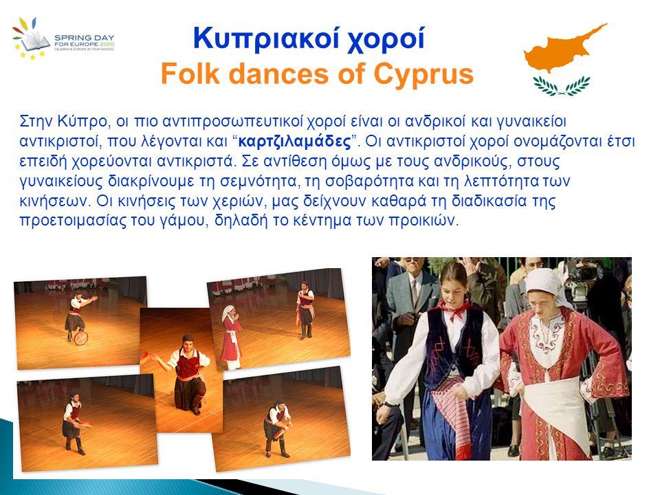 Κυπριακοί χοροί Folk dances of Cyprus