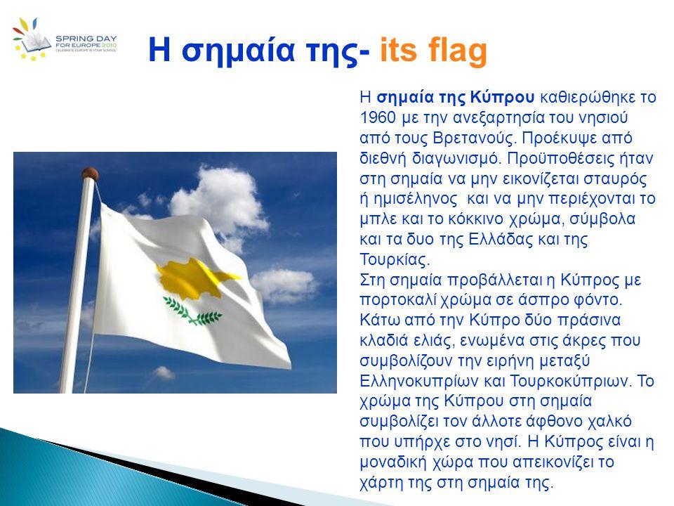 Η σημαία της- its flag
