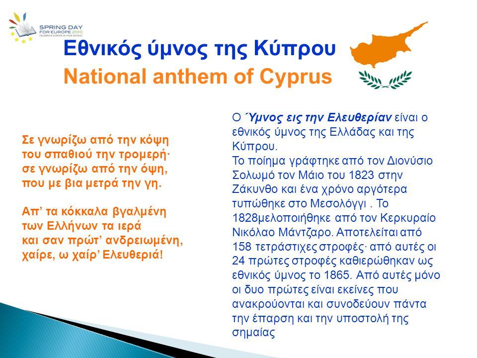 Εθνικός ύμνος της Κύπρου National anthem of Cyprus