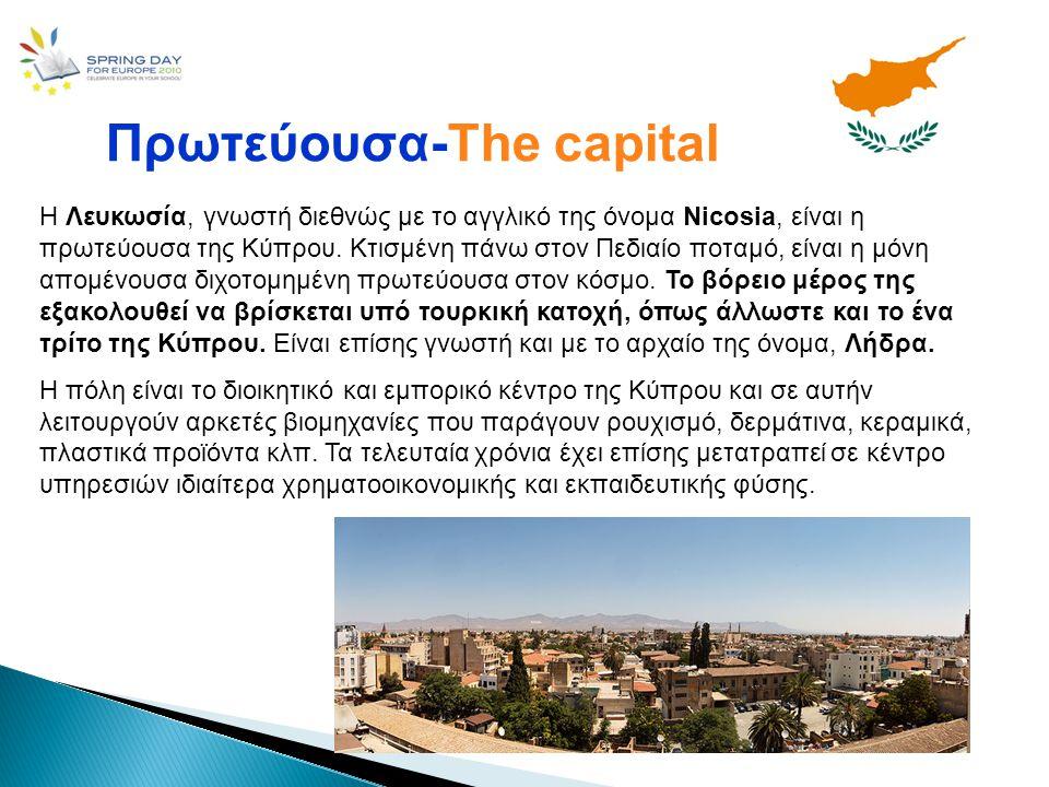 Πρωτεύουσα-The capital