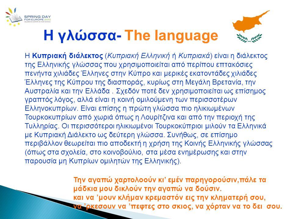 Η γλώσσα- The language