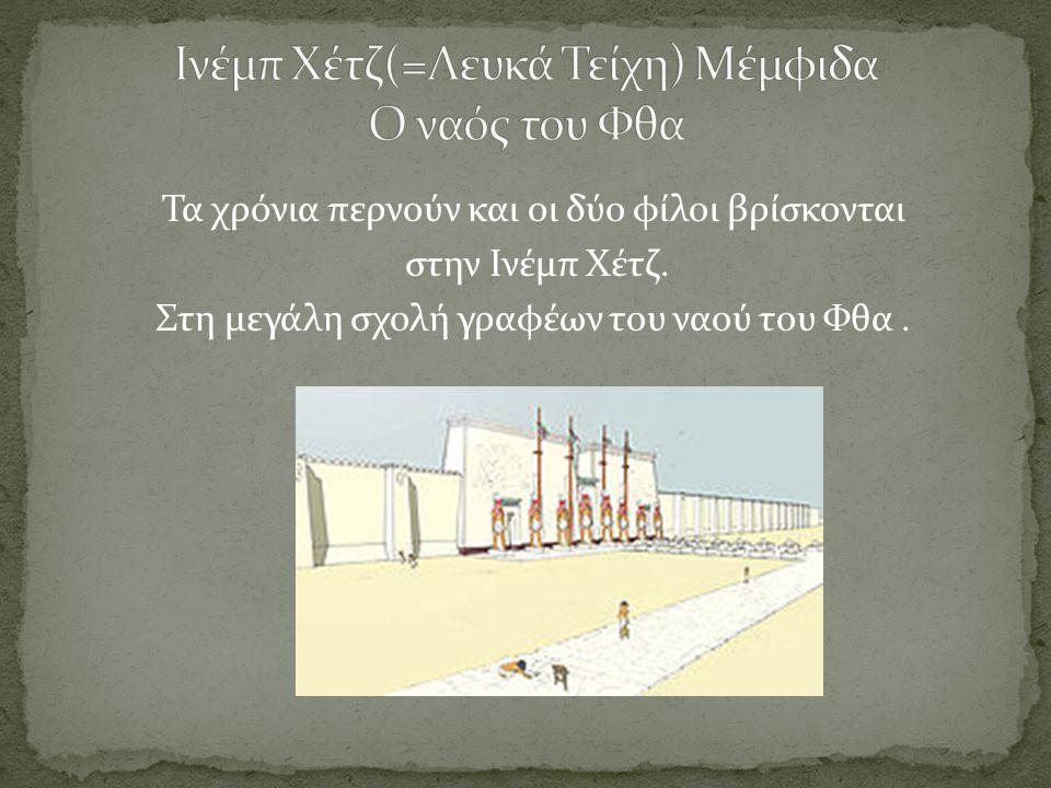 Ινέμπ Χέτζ(=Λευκά Τείχη) Μέμφιδα Ο ναός του Φθα