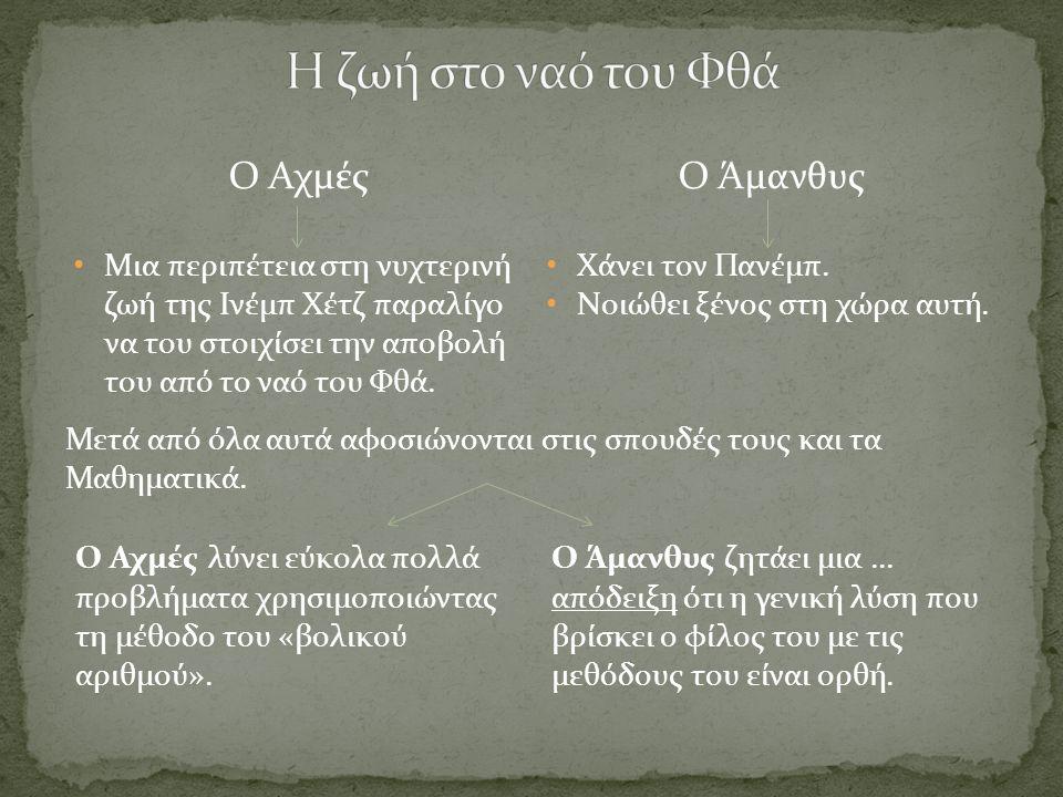 Η ζωή στο ναό του Φθά Ο Αχμές Ο Άμανθυς