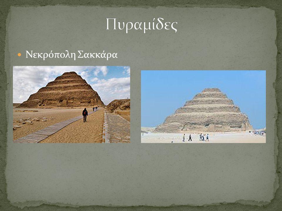 Πυραμίδες Νεκρόπολη Σακκάρα