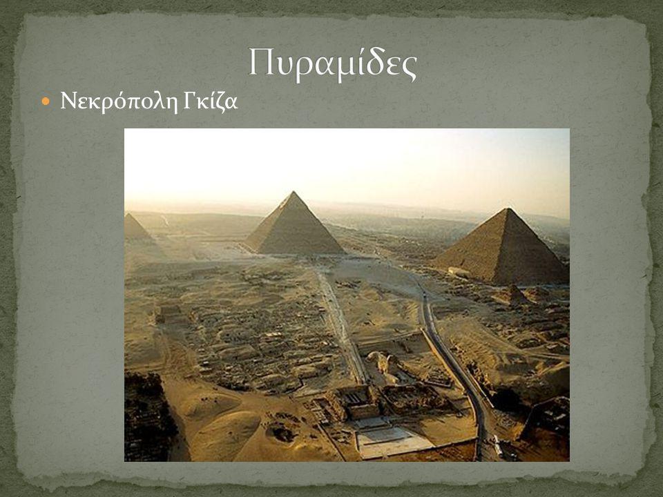 Πυραμίδες Νεκρόπολη Γκίζα