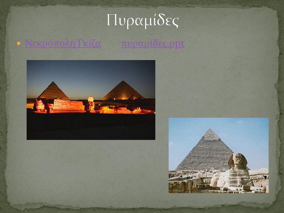 Πυραμίδες Νεκρόπολη Γκίζα πυραμίδες.ppt