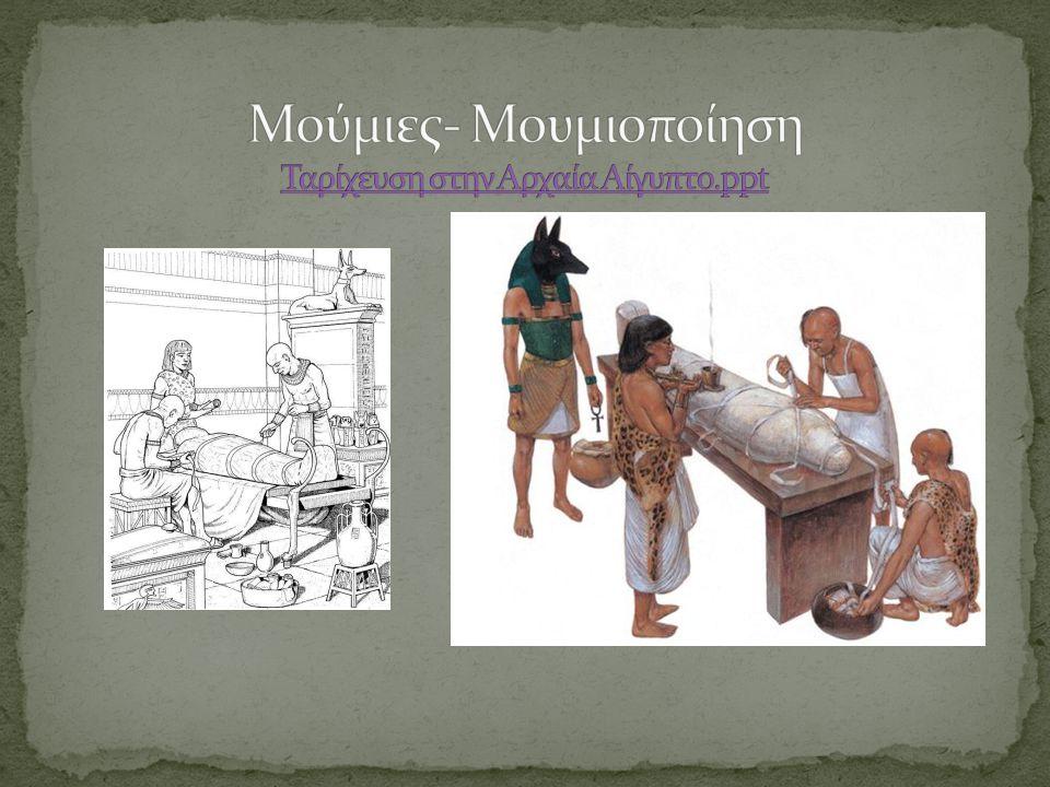 Μούμιες- Μουμιοποίηση Ταρίχευση στην Αρχαία Αίγυπτο.ppt