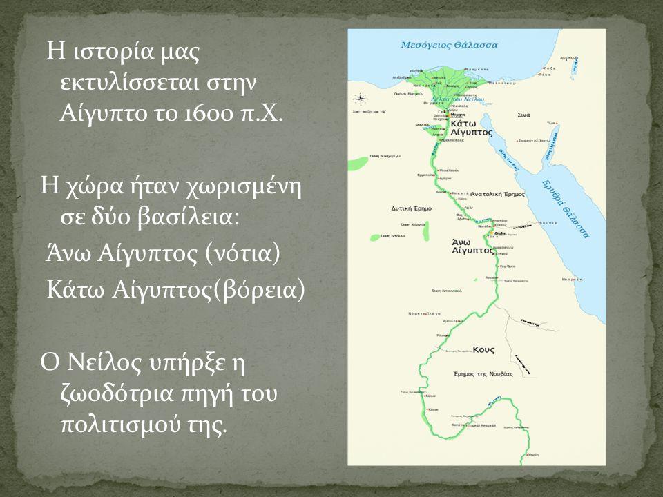 Η ιστορία μας εκτυλίσσεται στην Αίγυπτο το 1600 π. Χ